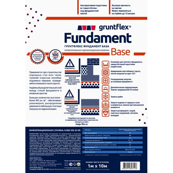 Профилированная мембрана Gruntflex Fundament Base (2м*20м)