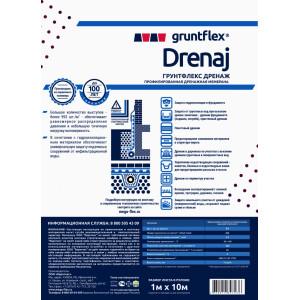 Профилированная мембрана Gruntflex Drenaj (2м*20м)