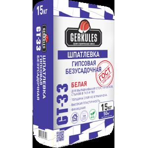 Шпатлевка безусадочная Геркулес /15 кг
